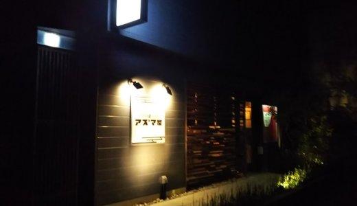 丸亀市の隠れ家的 鉄板焼き居酒屋 アズマ屋