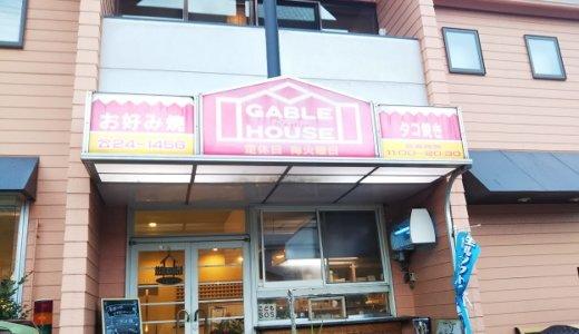 ゲーブルハウス 丸亀市の昔から人気のお好み焼き屋