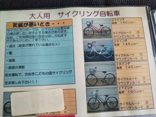 さぬきこどもの国 サイクリング自転車種類2
