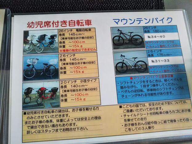 さぬきこどもの国 マウンテンバイク種類