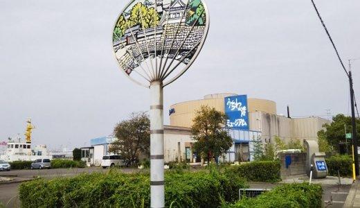 丸亀市のうちわ作り体験ができるうちわの港ミュージアム