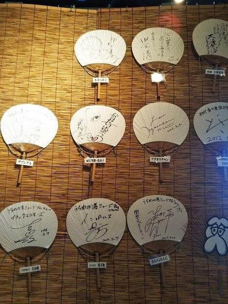 うちわの港ミュージアム 芸能人のサイン2