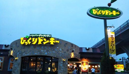高松市のみんな大好きハンバーグ びっくりドンキー