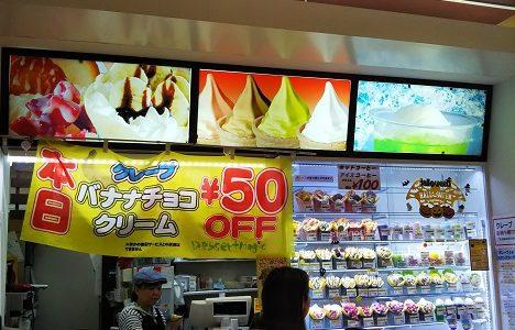 丸亀市ゆめタウン丸亀3Fクレープのお店 デザートマジック
