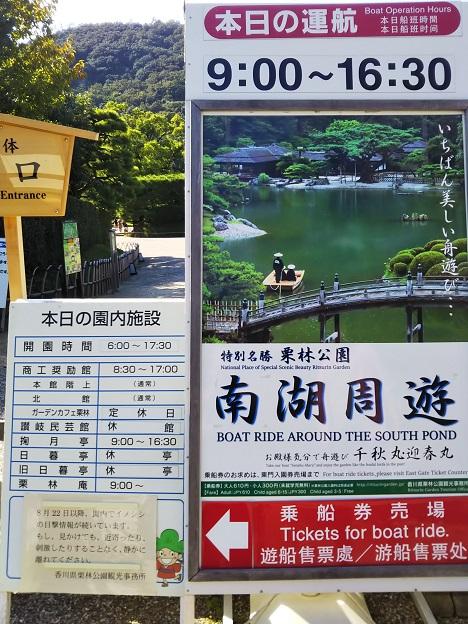 栗林公園 南湖周遊