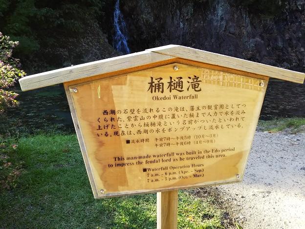 栗林公園 桶樋滝説明