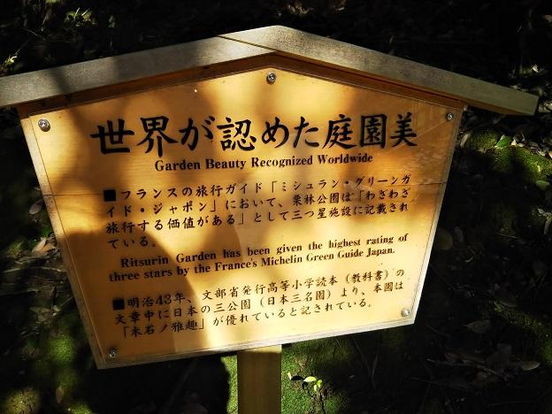 栗林公園 庭園美
