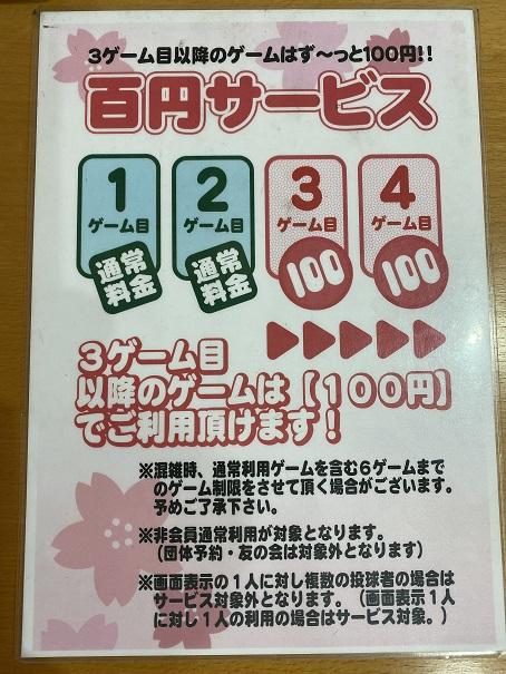 お得な100円サービス料金
