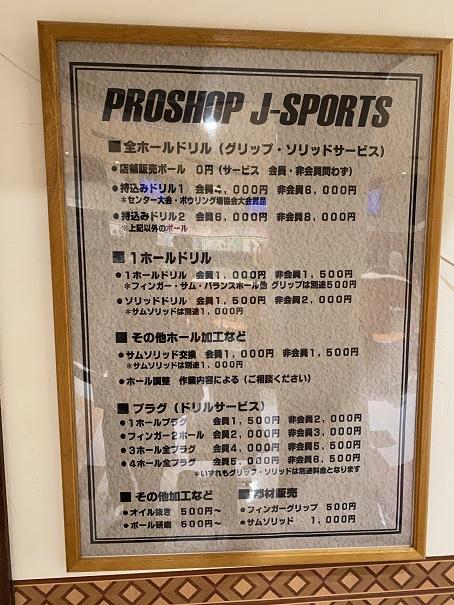 PROSHOP J-SPORTS