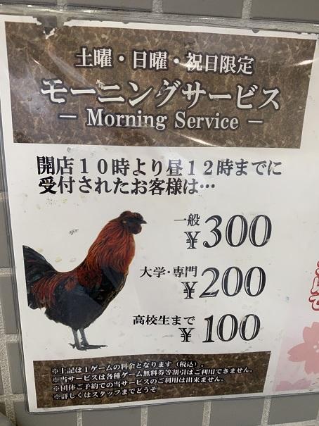 お得なモーニングサービス料金