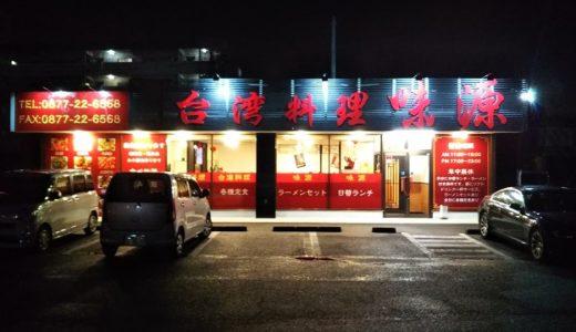 丸亀市福島町のボリュームたっぷり台湾料理 味源