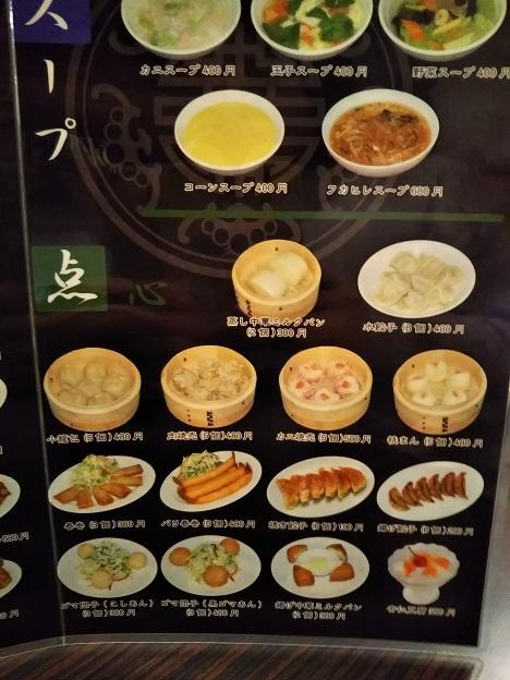 味源メニュー7