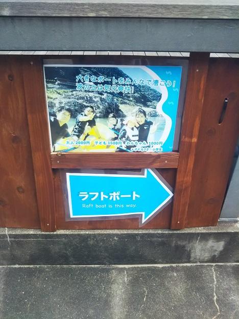 アミ―チアドベンチャー四国 ラフトボート