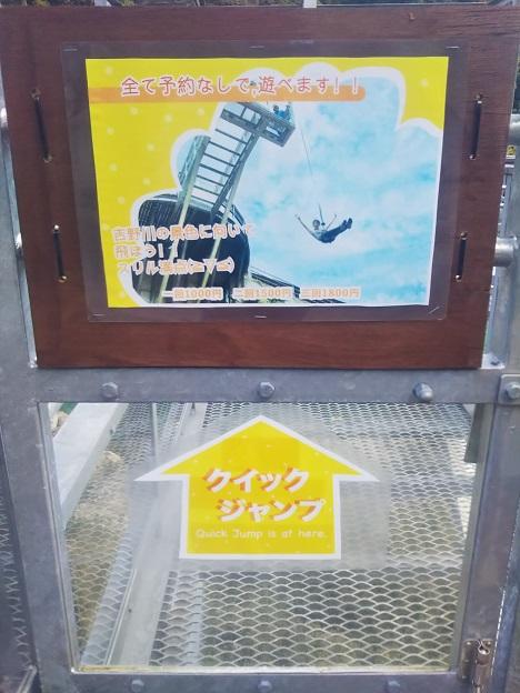 アミ―チアドベンチャー四国 クイックジャンプ