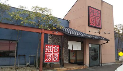 宇多津町の贅沢なランチが食べられる居酒屋 遊食房屋