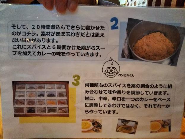 ベンガル亭 スパイスカレーの説明2