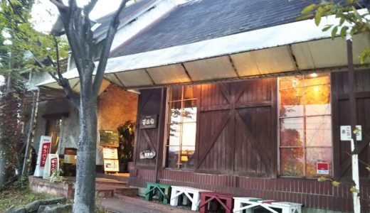 丸亀市の昔ながらの喫茶店 カフェテラス薔薇都