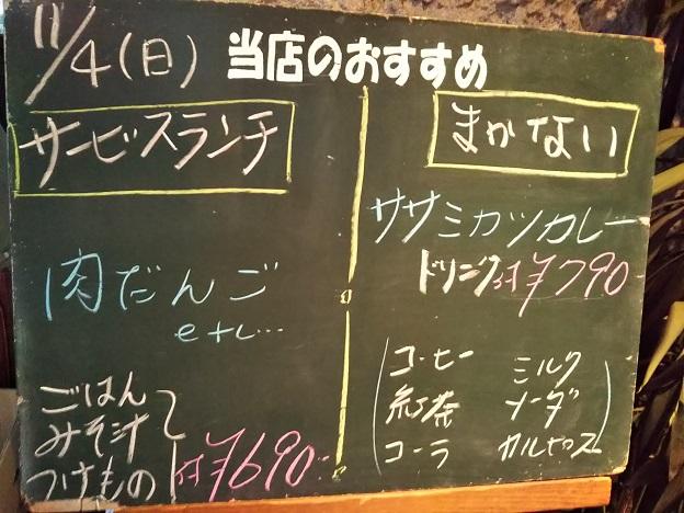 カフェテラス薔薇都メニュー1