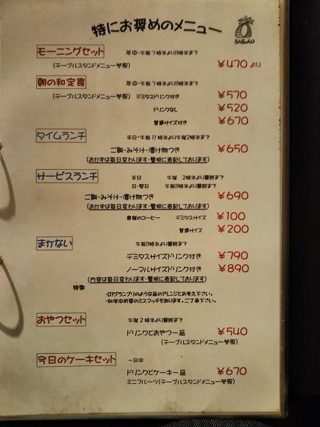 カフェテラス薔薇都 メニュー2