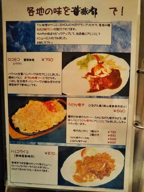 カフェテラス薔薇都 メニュー4