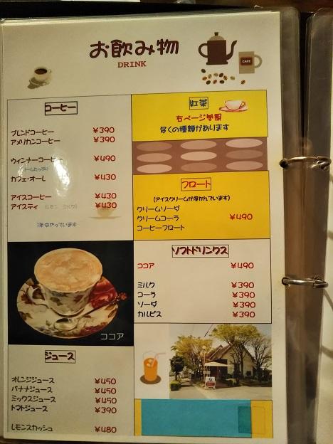 カフェテラス薔薇都 メニュー12