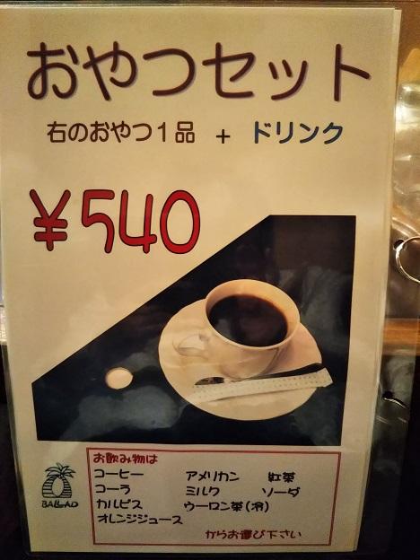 カフェテラス薔薇都 メニュー19