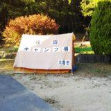畦田キャンプ場 テント