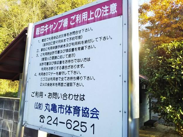 畦田キャンプ場 キャンプ利用の注意