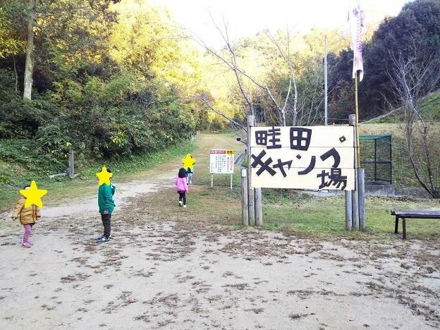 畦田キャンプ場 看板1