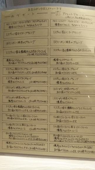 ビストロアンジェ メニュー3