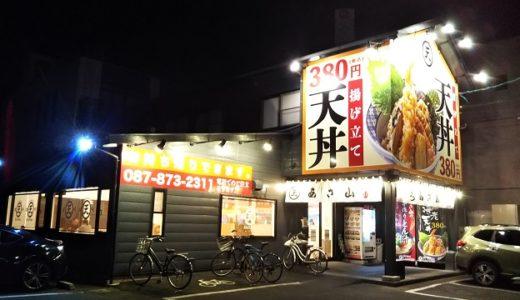 高松市の安い早いおいしい!天丼 あさ山