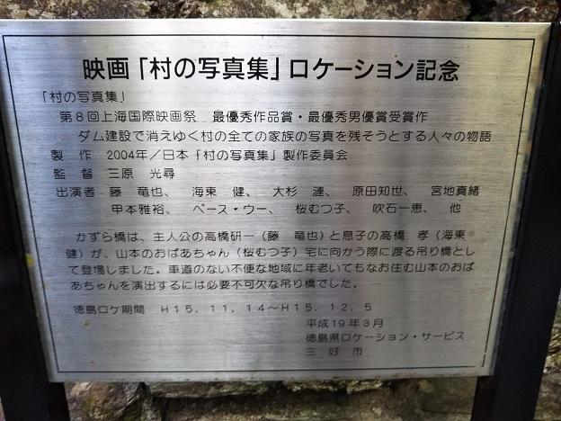 かずら橋 映画ロケーション