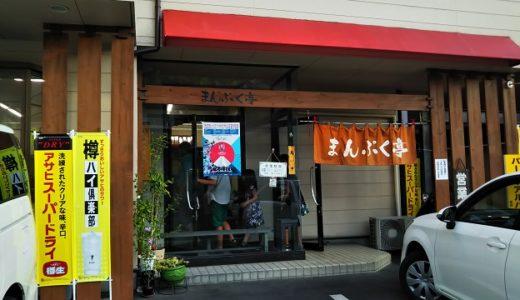 宇多津町の安くてボリュームのある中華のまんぷく亭