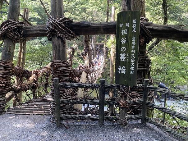 国指定の重要有形民俗文化財の祖谷のかずら橋
