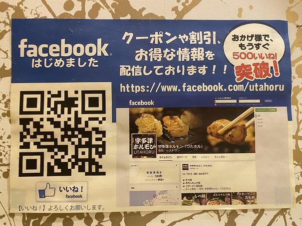 宇多津ホルモンFacebook