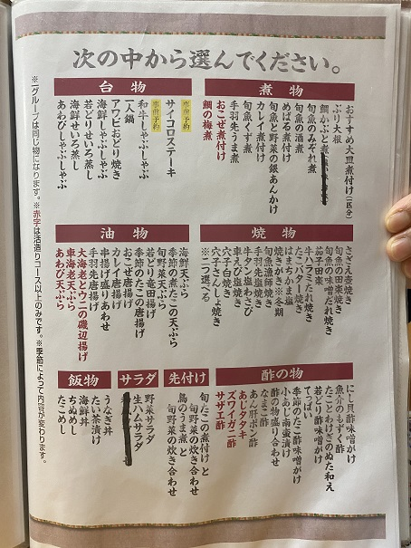 一徳メニュー8