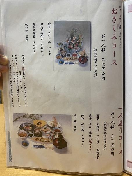 一徳メニュー13