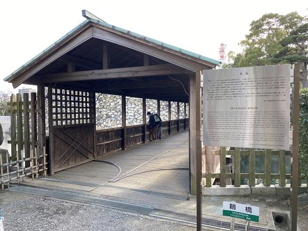 鞘橋玉藻公園