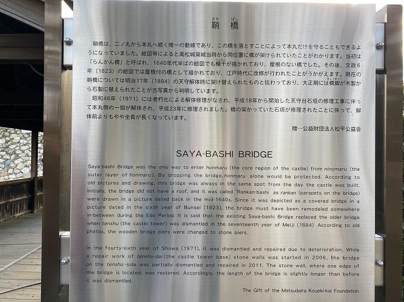 鞘橋説明玉藻公園