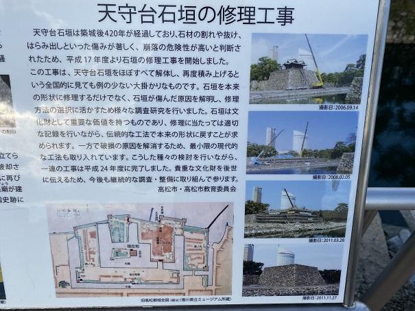 天守台石垣の修理高松城