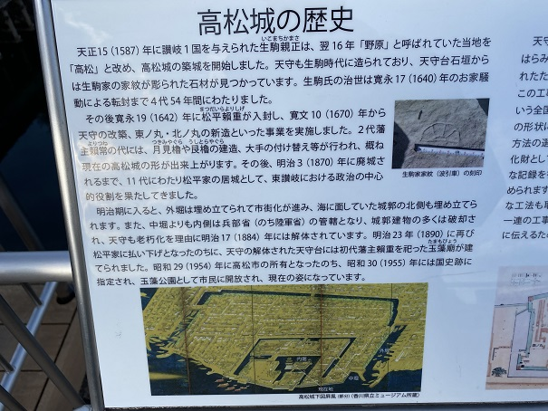 高松城の歴史