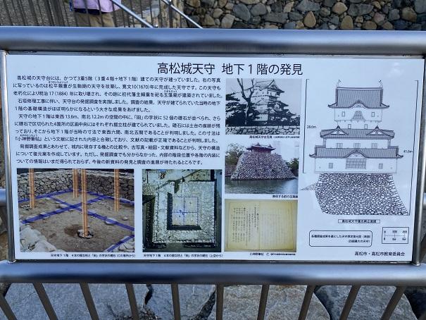 高松城天守地下一階の発見