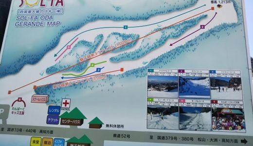 愛媛県の四国最大級のスキー場 SOL-FAオダスキーゲレンデ