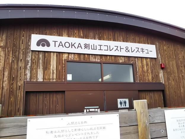 剣山 エコレスト