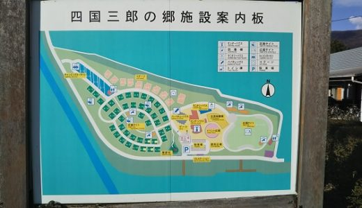 徳島県美馬市の四国三郎の郷でパークゴルフやキャンプ