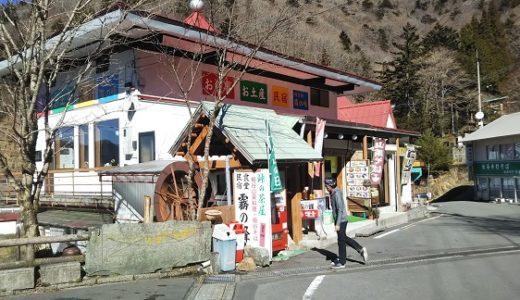 霧の峰 剣山に登る前に腹ごしらえ 徳島県