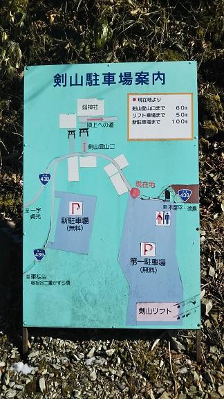 剣山 駐車場