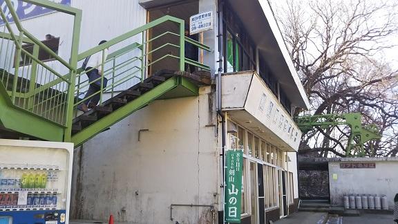 剣山 リフト乗り場