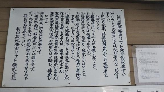 剣山 リフト規約