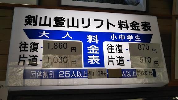 剣山 リフト料金